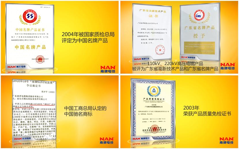 广州新利体育网页版电缆